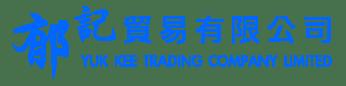 郁記貿易有限公司 YUK KEE TRADING COMPANY LIMITED